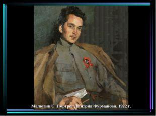Малютин С. Портрет Дмитрия Фурманова. 1922 г.
