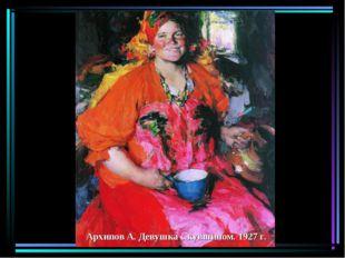 Архипов А. Девушка с кувшином. 1927 г.