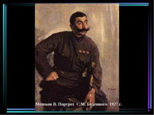 Мешков В. Портрет С.М. Буденного. 1927 г.