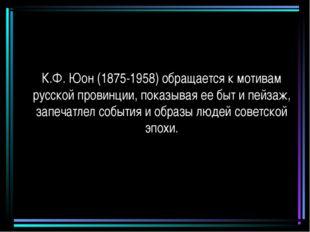К.Ф. Юон (1875-1958) обращается к мотивам русской провинции, показывая ее бы