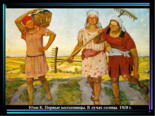 Юон К. Первые колхозницы. В лучах солнца. 1928 г.