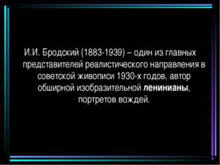 И.И. Бродский (1883-1939) – один из главных представителей реалистического на