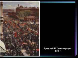 Бродский И. Демонстрация. 1930 г.
