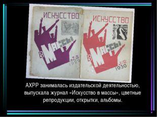 АХРР занималась издательской деятельностью, выпускала журнал «Искусство в ма