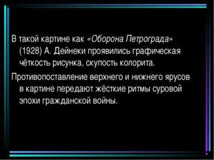 В такой картине как «Оборона Петрограда» (1928) А. Дейнеки проявились графиче