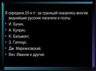 В середине 20-х гг. за границей оказались многие виднейшие русские писатели и