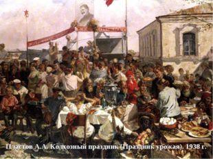 Пластов А.А. Колхозный праздник (Праздник урожая). 1938 г.
