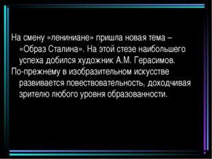 На смену «лениниане» пришла новая тема – «Образ Сталина». На этой стезе наибо