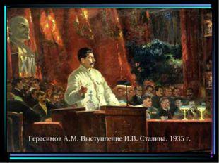 Герасимов А.М. Выступление И.В. Сталина. 1935 г.