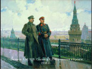 Герасимов А.М. И.В. Сталин и К.Е. Ворошилов в Кремле. 1938 г.