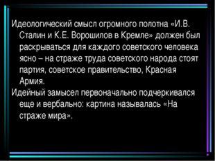 Идеологический смысл огромного полотна «И.В. Сталин и К.Е. Ворошилов в Кремле