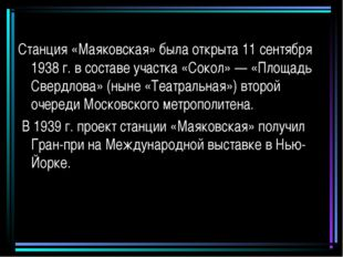 Станция «Маяковская» была открыта 11 сентября 1938 г. в составе участка «Соко