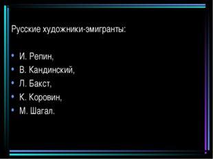 Русские художники-эмигранты: И. Репин, В. Кандинский, Л. Бакст, К. Коровин, М