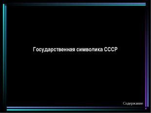 Государственная символика СССР Содержание