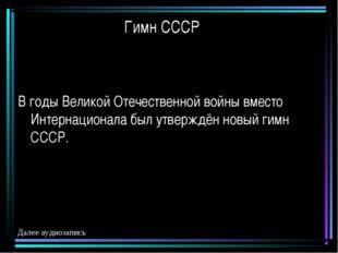 Гимн СССР В годы Великой Отечественной войны вместо Интернационала был утверж