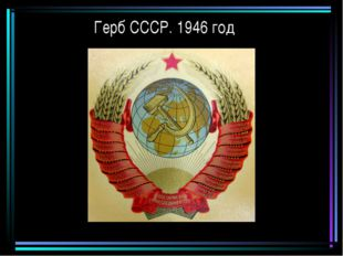 Герб СССР. 1946 год