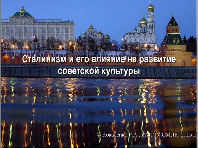 Сталинизм и его влияние на развитие советской культуры ©Коваленко Г.А., ГАП...