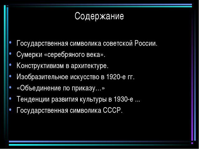 Содержание Государственная символика советской России. Сумерки «серебряного в...