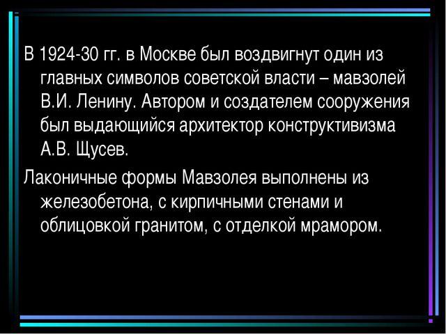 В 1924-30 гг. в Москве был воздвигнут один из главных символов советской влас...