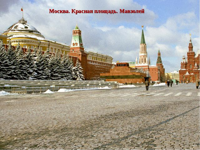 Москва. Красная площадь. Мавзолей