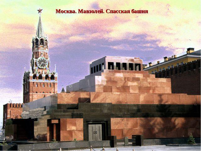 Москва. Мавзолей. Спасская башня