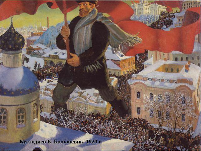 Кустодиев Б. Большевик. 1920 г.