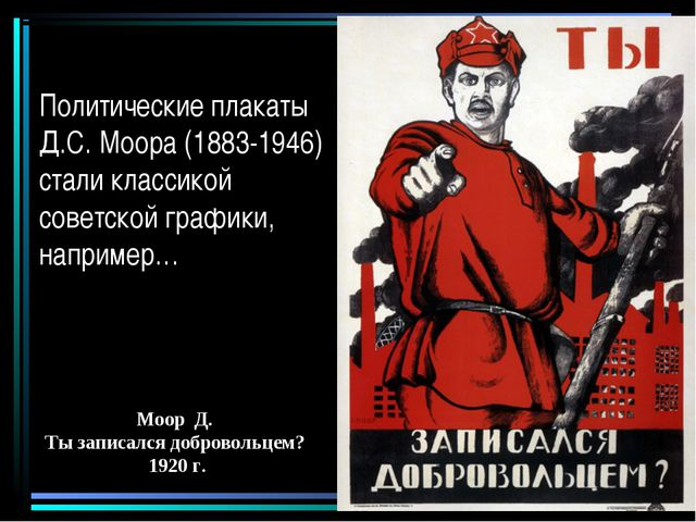 Моор Д. Ты записался добровольцем? 1920 г. Политические плакаты Д.С. Моора (1...