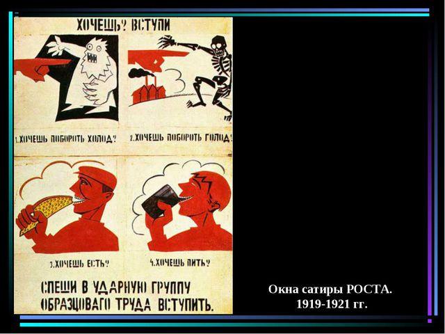 Окна сатиры РОСТА. 1919-1921 гг.
