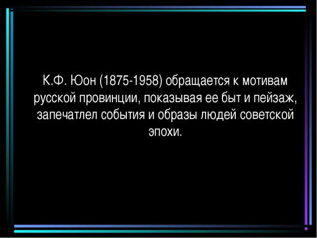 К.Ф. Юон (1875-1958) обращается к мотивам русской провинции, показывая ее бы...