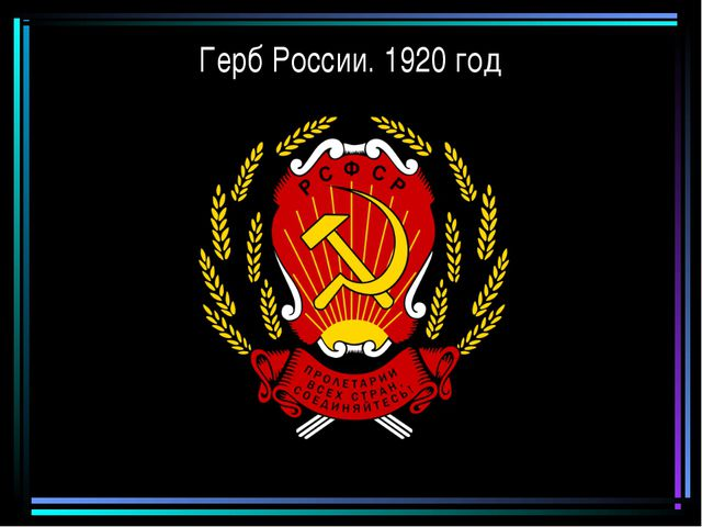 Герб России. 1920 год