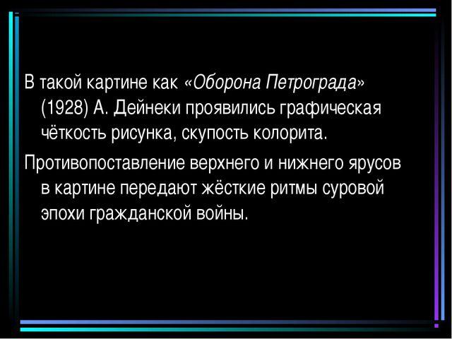 В такой картине как «Оборона Петрограда» (1928) А. Дейнеки проявились графиче...