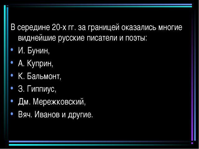 В середине 20-х гг. за границей оказались многие виднейшие русские писатели и...