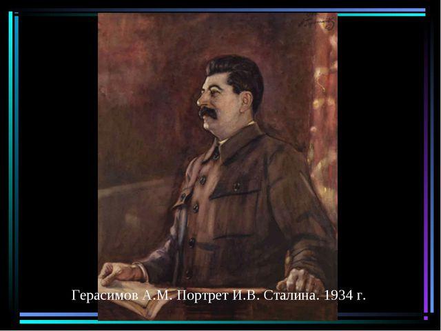 Герасимов А.М. Портрет И.В. Сталина. 1934 г.