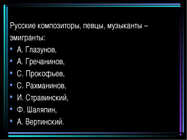 Русские композиторы, певцы, музыканты – эмигранты: А. Глазунов, А. Гречанинов...
