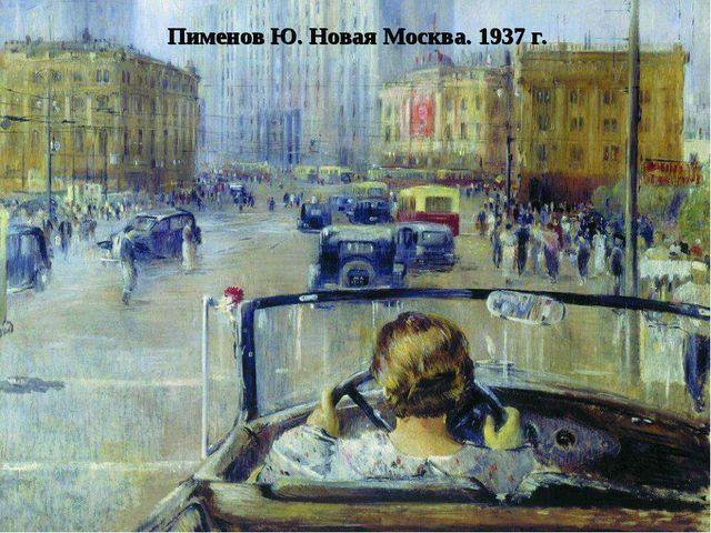 Пименов Ю. Новая Москва. 1937 г.
