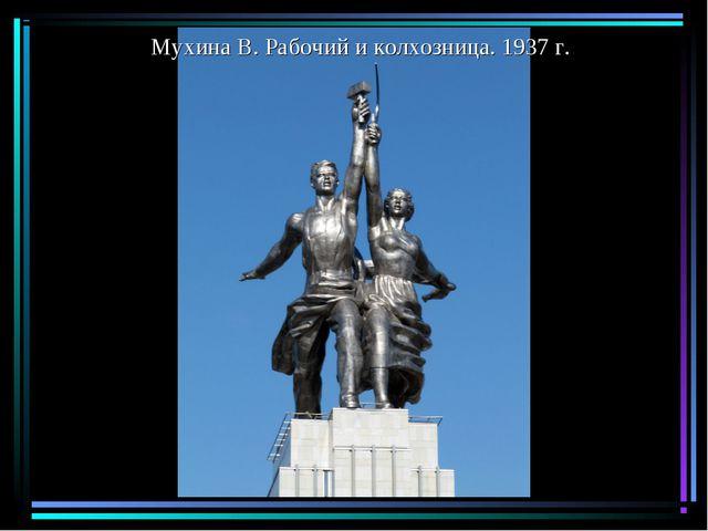 Мухина В. Рабочий и колхозница. 1937 г.