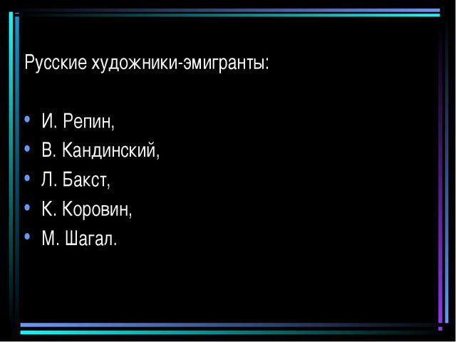 Русские художники-эмигранты: И. Репин, В. Кандинский, Л. Бакст, К. Коровин, М...