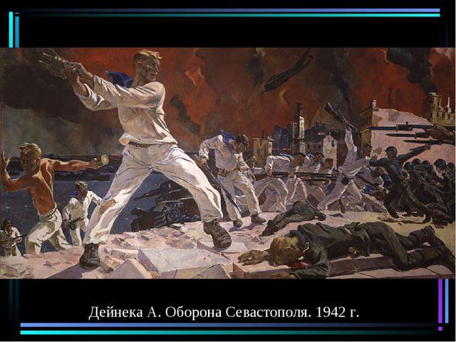 Дейнека А. Оборона Севастополя. 1942 г.
