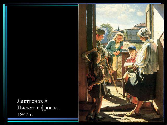 Лактионов А. Письмо с фронта. 1947 г.
