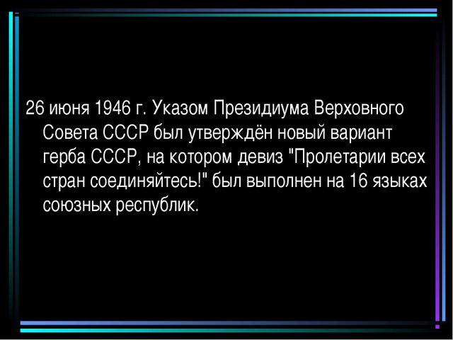 26 июня 1946 г. Указом Президиума Верховного Совета СССР был утверждён новый...