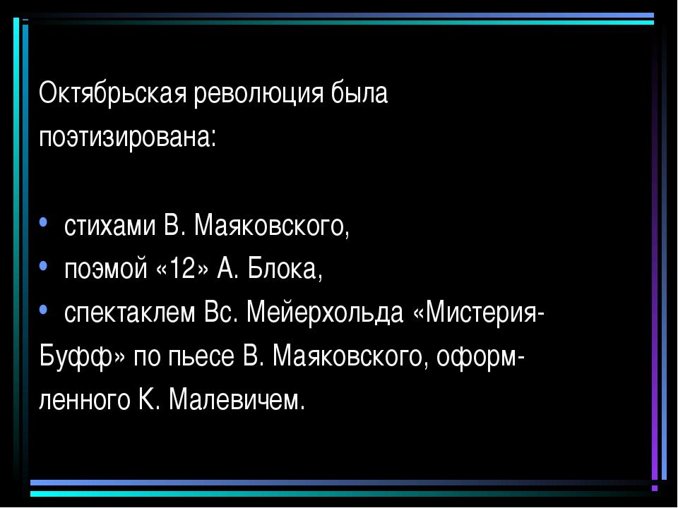 Октябрьская революция была поэтизирована: стихами В. Маяковского, поэмой «12»...