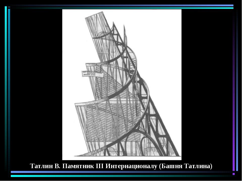 Татлин В. Памятник III Интернационалу (Башня Татлина)