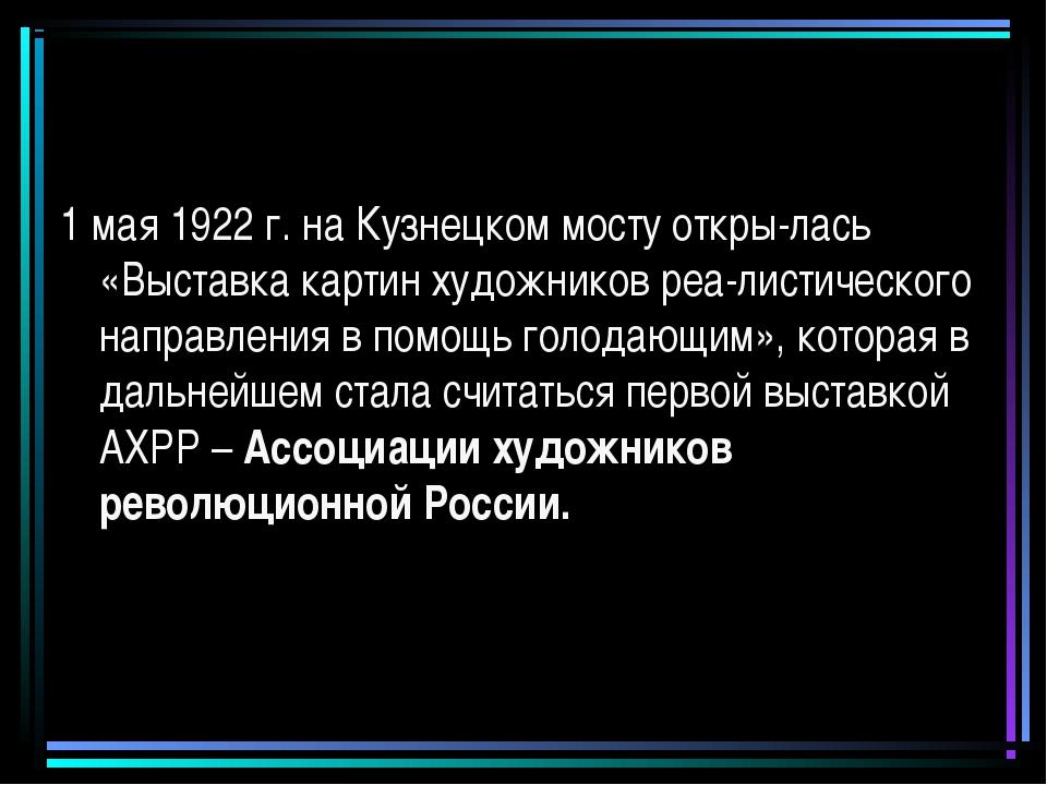 1 мая 1922 г. на Кузнецком мосту откры-лась «Выставка картин художников реа-л...