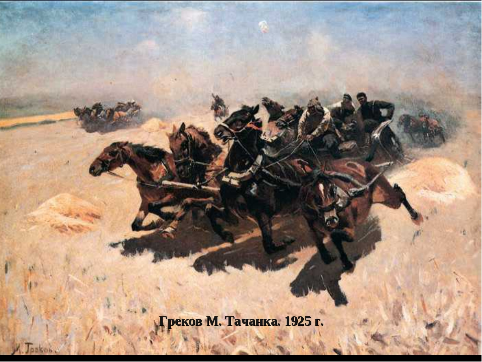 Греков М. Тачанка. 1925 г.