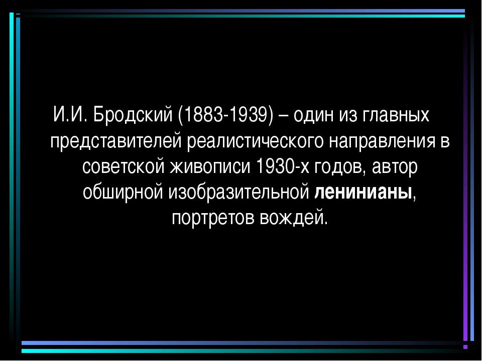 И.И. Бродский (1883-1939) – один из главных представителей реалистического на...