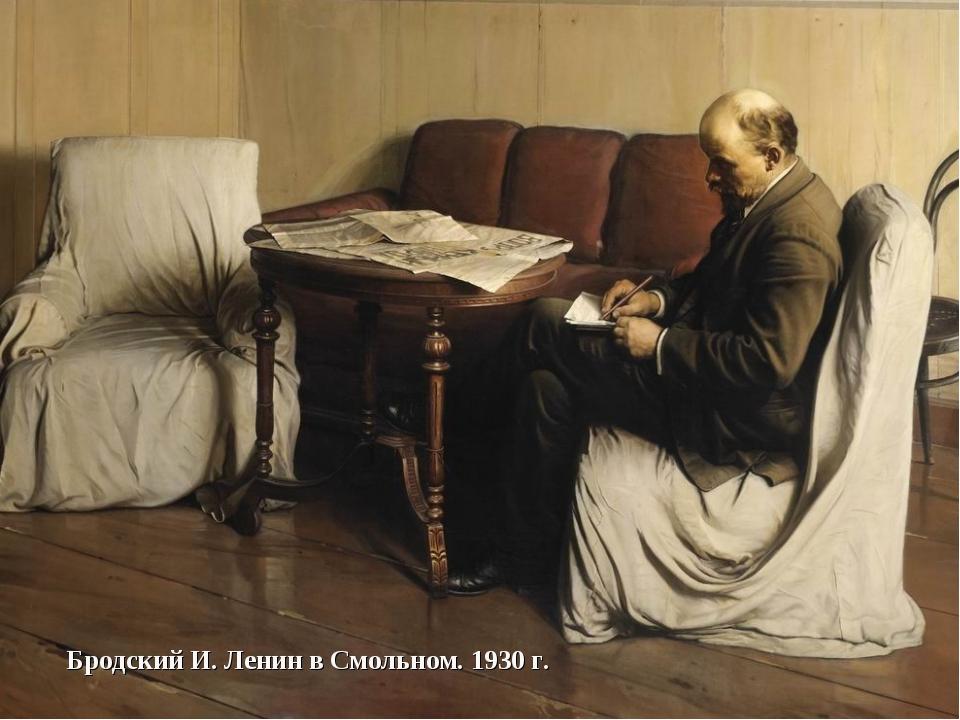 Бродский И. Ленин в Смольном. 1930 г.