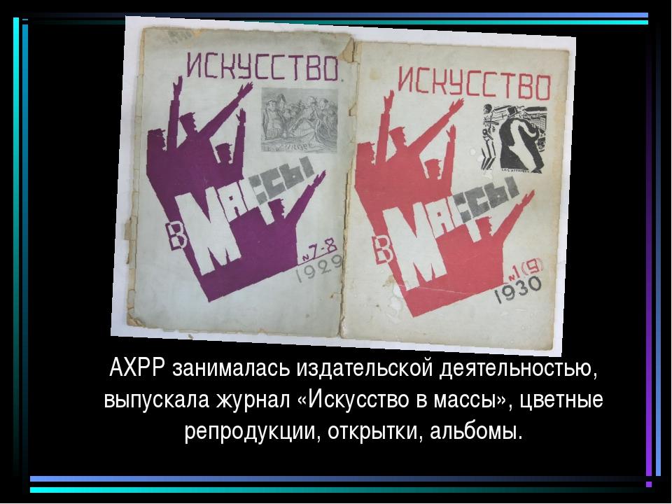 АХРР занималась издательской деятельностью, выпускала журнал «Искусство в ма...