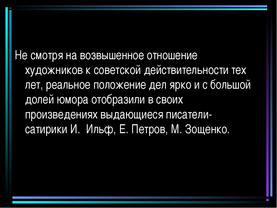 Не смотря на возвышенное отношение художников к советской действительности те...