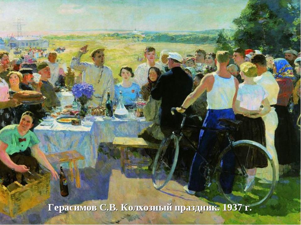Герасимов С.В. Колхозный праздник. 1937 г.