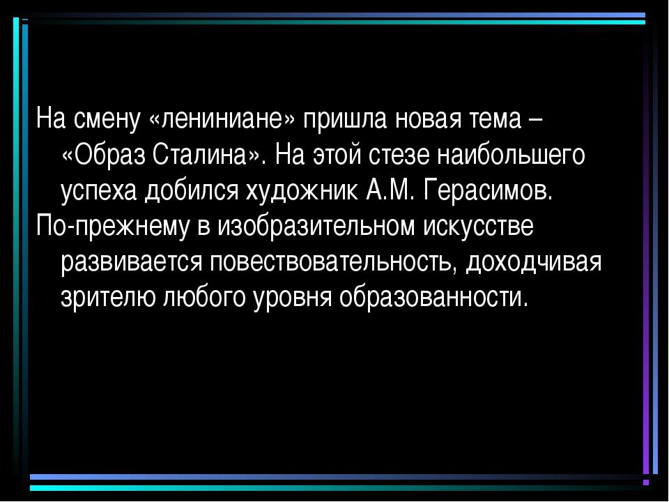 На смену «лениниане» пришла новая тема – «Образ Сталина». На этой стезе наибо...